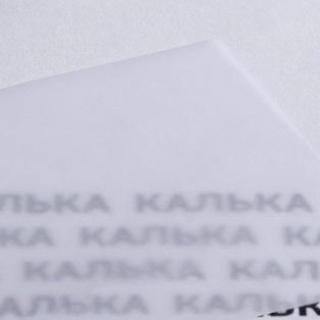 GSK EXTRA WHITE SRA3 90 г/кв.м дизайнерская калька в листах 32*45 см