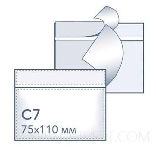 Формат С7 75*110 мм. Вмещает визитную карточку или пластиковую банковскую карту. Упаковка 1000 шт.