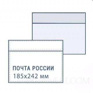 Вмещает лист А4, сложенный пополам. Без клапана. Изготавливается специально для почтовых отделений.