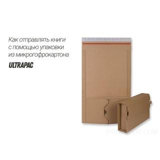 Упаковка для книг UltraPac