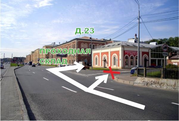 Центральный вход и склад