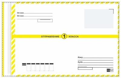 бесплатная доставка почтовых пакетов